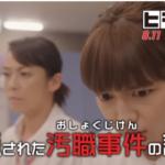 ヒモメン 3話ネタバレ ゆり子と翔が別れる?翔に池間が協力!