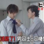 ヒモメン 4話 ネタバレ 5話で超特急リョウガ出演!