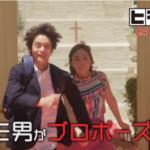 ヒモメン 2話動画見逃し配信 ヒモ男が結構式場に連れていく真相…