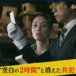 遺留捜査5 第5話ネタバレ