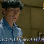 刑事7人第4シリーズ6話ネタバレ 裏金事件に関わる白骨遺体の真相は?