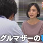健康で文化的な最低限度の生活4話ユーチューブ無料動画 七条の恋!?