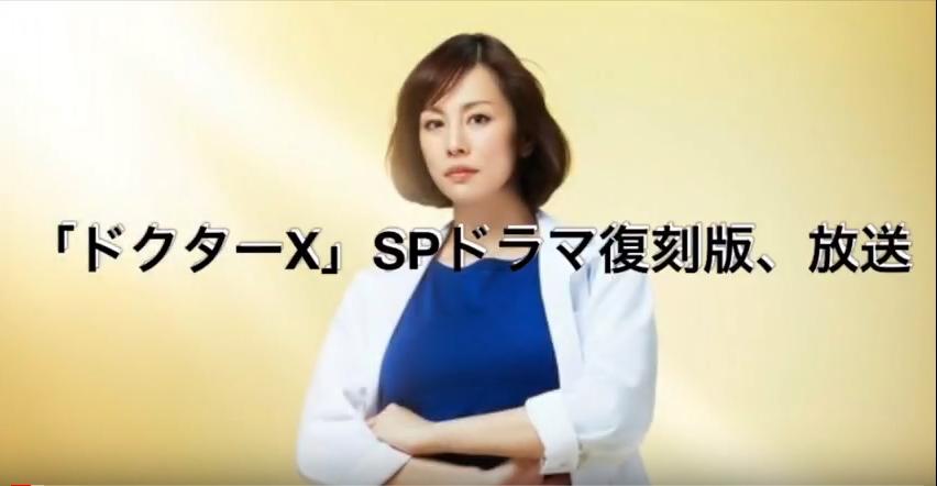 ドクターXスペシャル~復刻版~ 画像1