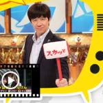 スカッとジャパンスペシャル(SP)無料動画見逃し配信 9月24日