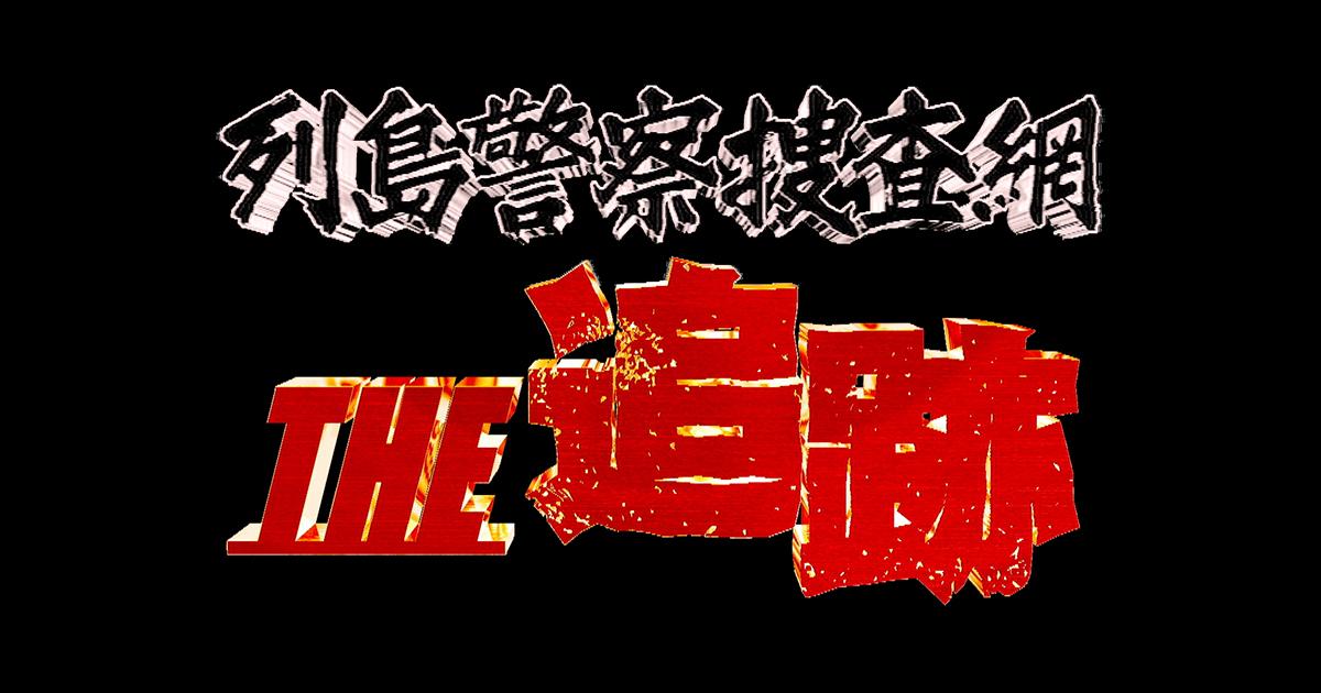 列島警察捜査網THE追跡 画像3