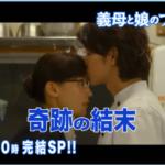 義母と娘のブルース 10話(最終回) 動画見逃し配信 麦田が亜希子にキス!