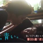 半分青い148話25週 動画見逃し配信 律と鈴愛がキスする!?