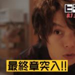 ヒモメン 6話 動画見逃し配信 翔の浮気相手は誰?ゆり子が翔を殺す?