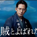 海賊とよばれた男 金曜ロードショー 無料動画見逃し配信 岡田准一主演!