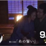 西郷どん 33話動画見逃し配信 龍馬と糸が西郷家に訪れる!