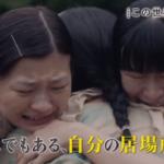 この世界の片隅に 7話ネタバレ 広島に原爆が投下!すずの家族はどうなった?
