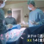 透明なゆりかご 9話 動画見逃し配信 小学生が強姦被害!?