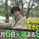 僕キセ 5話 動画無料視聴フル見逃し配信 育実は一輝と森へ行く?