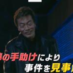 ドロ刑 第2話 無料動画フル視聴見逃し配信【警視庁捜査三課】