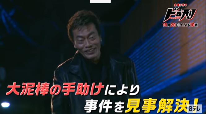 ドロ刑2話4