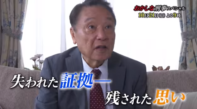 おかしな刑事スペシャル日曜プライム2