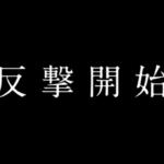 相棒17 第2話 動画無料視聴フル見逃し配信【シーズン17】はこちら!