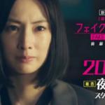 フェイクニュース 1話(前編)動画フル視聴見逃し配信 北川景子主演