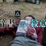 相棒17 第3話 動画フル無料視聴見逃し配信【シーズン17】はこちら!