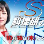 科捜研の女スペシャル2018 日曜プライム 動画フル視聴見逃し配信はこちら