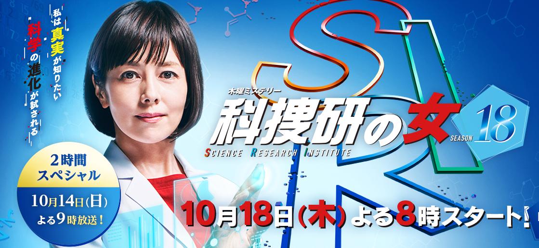 科捜研の女スペシャル20181