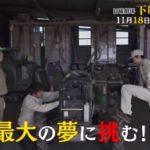 下町ロケット2期(続編)6話動画フル視聴見逃し配信【シーズン2】はこちら
