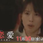 大恋愛8話動画フル視聴見逃し配信【僕を忘れる君と】薫の好きな人は誰?