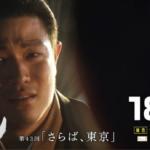 西郷どん 43話 動画フル視聴見逃し配信【さらば、東京】はこちら