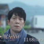 黄昏流星群 5話 動画無料視聴フル見逃し配信 美咲と高田純次の関係はいつから?