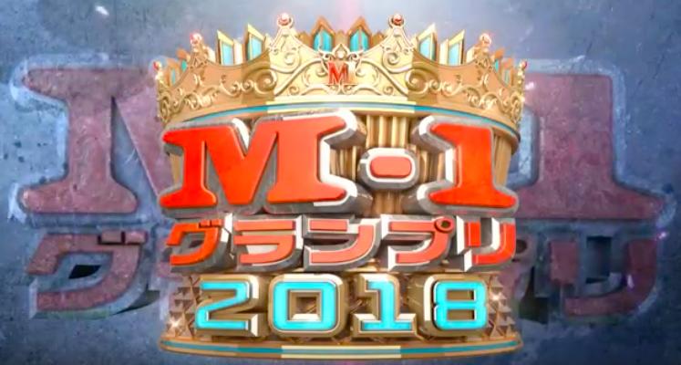 M-1グランプリ2018-3