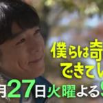 僕キセ 8話 動画無料視聴フル見逃し配信 山田さんが一輝の母親!?