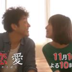 大恋愛 6話 動画フル視聴見逃し配信【僕を忘れる君と】はこちら