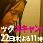 ブラックスキャンダル8話 無料動画見逃し配信 純矢と唯菜が結婚?