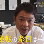 下町ロケット2(続編) 4話 動画フル視聴見逃し配信【シーズン2】はこちら