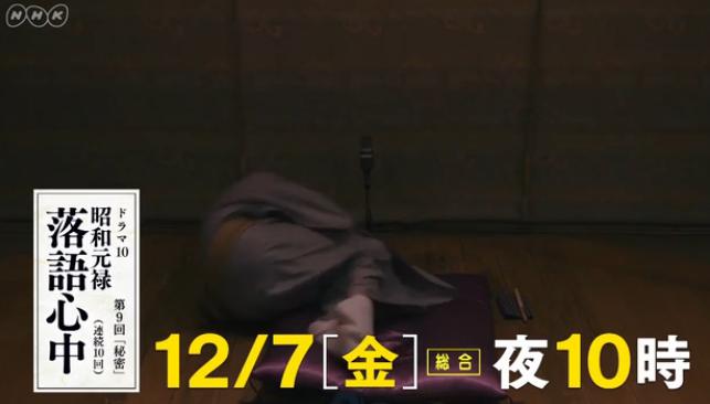 昭和元禄落語心中 画像4