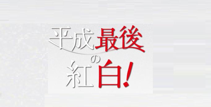 紅白歌合戦2018 平成最後