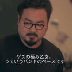 テラスハウス軽井沢42話動画無料見逃し ゲスの極み乙女休日課長が新メンバー!?