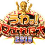 ダマされた大賞2018年12月30日年末SP動画無料見逃し配信 嵐や賀来賢人も登場!