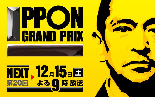 IPPONグランプリ1