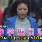 中学聖日記10話動画フル視聴見逃し配信 聖は晶と別れ勝太郎と復縁?