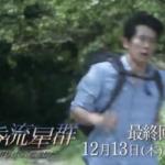 黄昏流星群 最終回(10話)動画無料視聴見逃し 井上は生きてる?