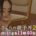 さくらの親子丼2 初回(1話) 動画フル視聴見逃し配信 主演・真矢みき