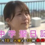 中学聖日記 最終回(11話) 動画 フル視聴 見逃し配信はこちら