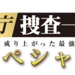 警視庁捜査一課長新作SP2019日曜プライム動画フル見逃し配信はこちら!