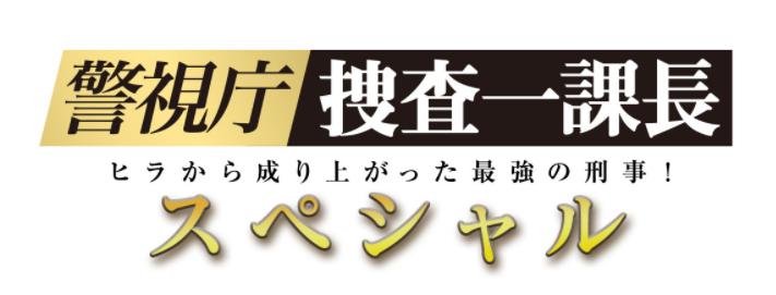 警視庁捜査一課長新作スペシャルⅠ2019top