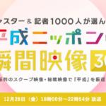 平成ニッポンの瞬間映像ランキング30 12月28日動画無料見逃し配信はこちら