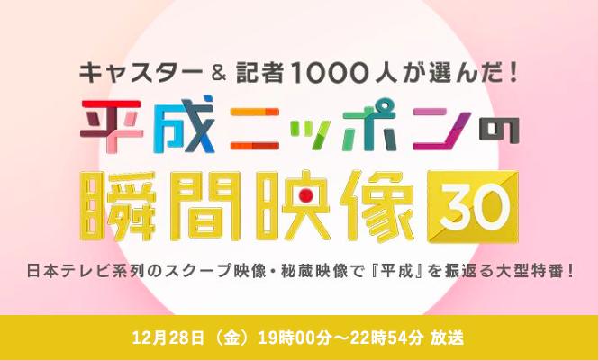 平成のニッポン30-1