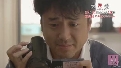 大恋愛 画像4