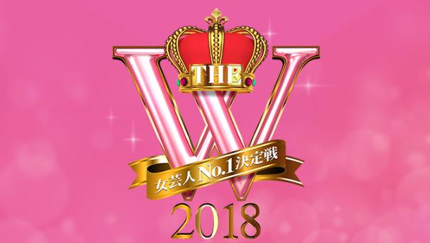 女芸人No.1決定戦2018