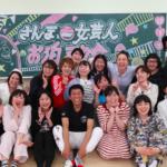 さんま女芸人お泊まり会2018/12/1土曜プレミアム動画無料視聴はこちら